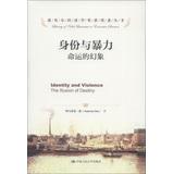 诺贝尔经济学奖获得者丛书·身份与暴力:命运的幻象