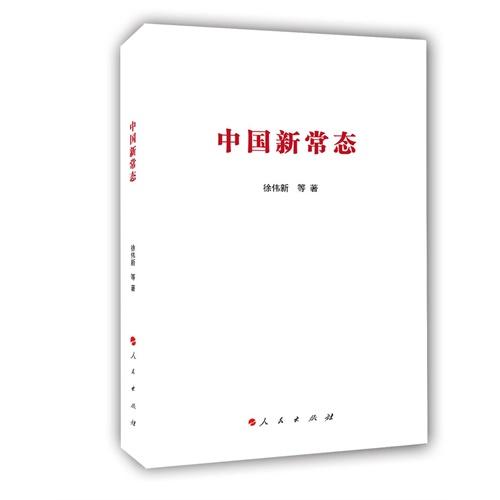 中国新常态