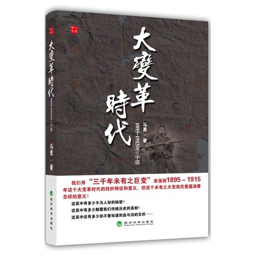 1895-1915年的中国:大变革时代(探讨历史中变与不变的本质和内涵,从旧路中寻出改革的答案)