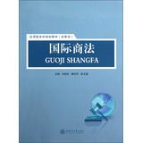 经管类应用型本科规划教材(经管类):国际商法