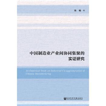 中国制造业产业间协同集聚的实证研究