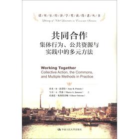 诺贝尔经济学奖获得者丛书·共同合作:集体行为、公共资源与实践中的多元方法
