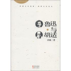 鲁迅与五四文化名人系列:鲁迅与胡适