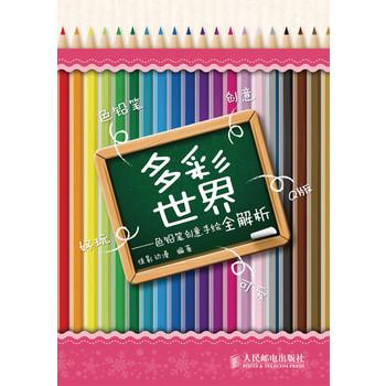 多彩世界——色铅笔创意手绘全解析