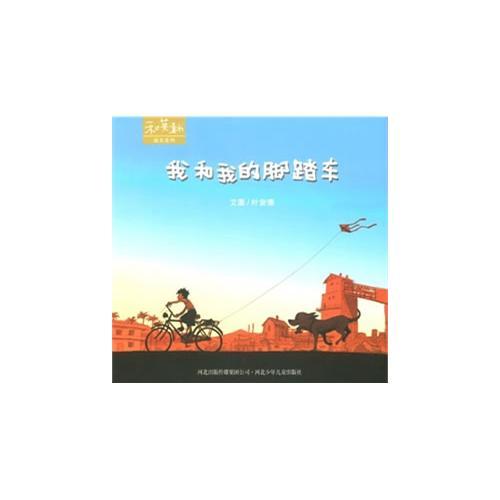 和英童书─我和我的脚踏车 (新版)