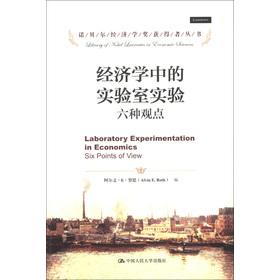 诺贝尔经济学奖获得者丛书·经济学中的实验室实验:六种观点