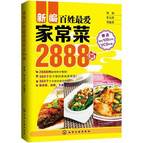 新编百姓最爱家常菜2888例