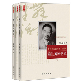 梅兰芳回忆录(套装共2册)