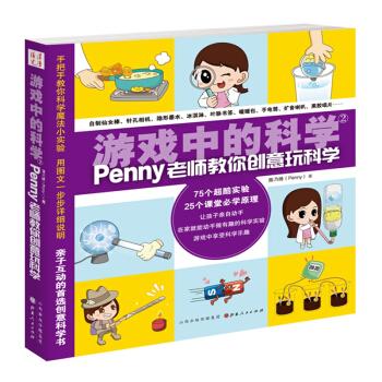 游戏中的科学2(penny老师教你创意玩科学)