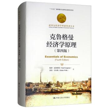 """克鲁格曼经济学原理(第四版)(诺贝尔经济学奖获得者丛书;""""十三五""""国家重点出版物出版规划项目)"""