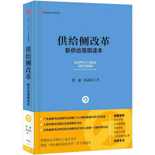 供给侧改革:新供给简明读本