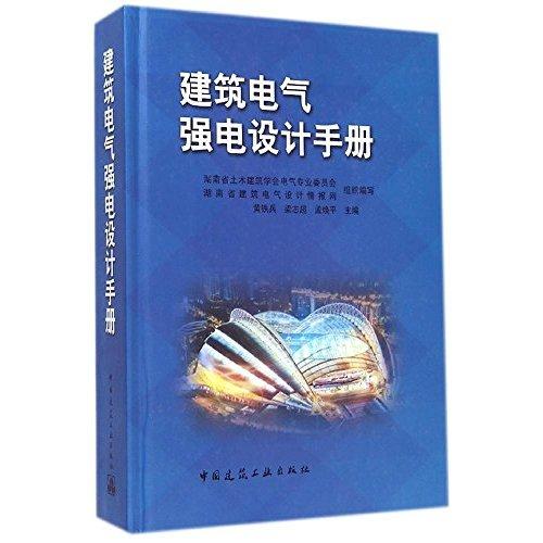 建筑电气强电设计手册