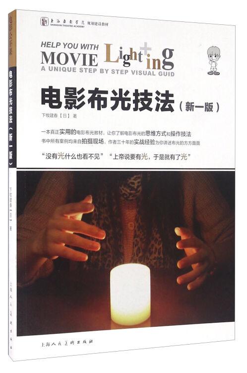 电影布光技法(新1版上海戏剧学院规划建设教材)