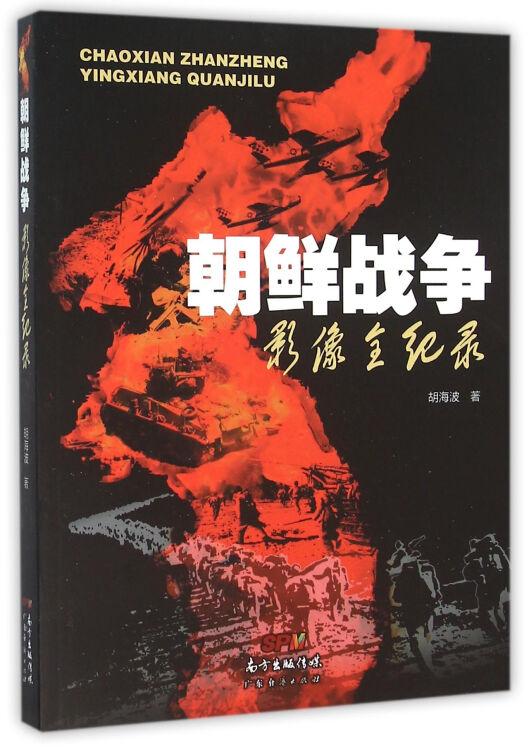 朝鲜战争影像全纪录