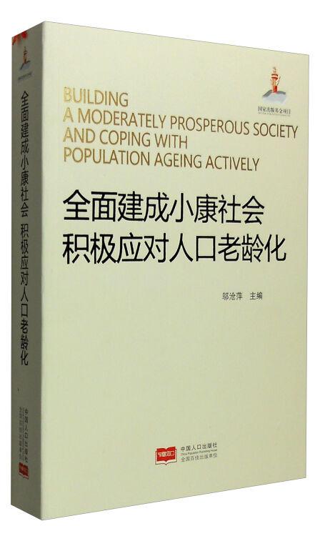 全面建成小康社会,积极应对人口老龄化