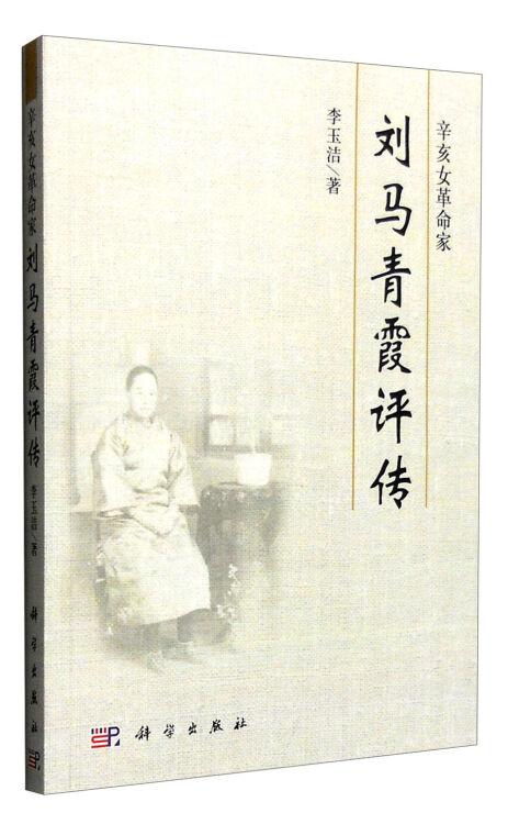 辛亥女革命家——刘马青霞评传