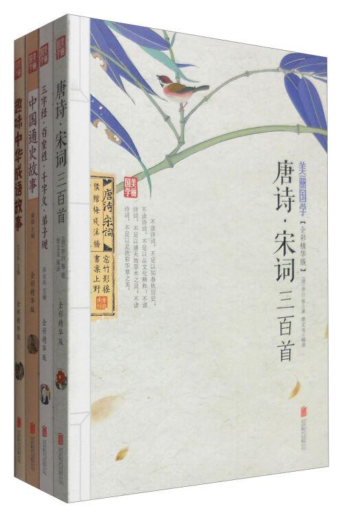 北京联合出版公司 美丽国学 (在线组套)给孩子的经典国学启蒙读本(共4册)/美丽国学/(唐)李白