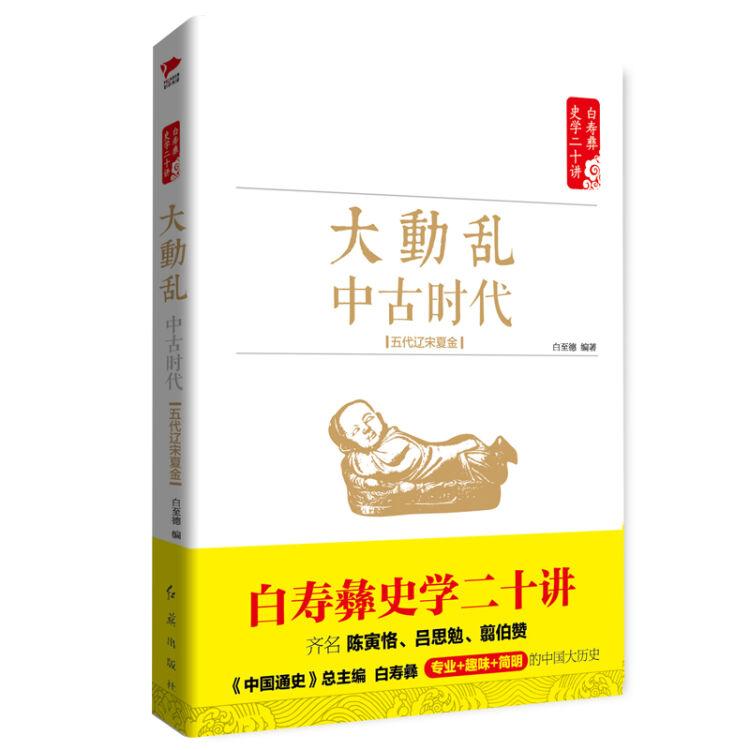白寿彝史学二十讲系列:大动乱·中古时代·五代辽宋夏金