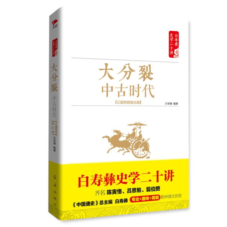 白寿彝史学二十讲系列:大分裂 ·中古时代 ·三国两晋南北朝