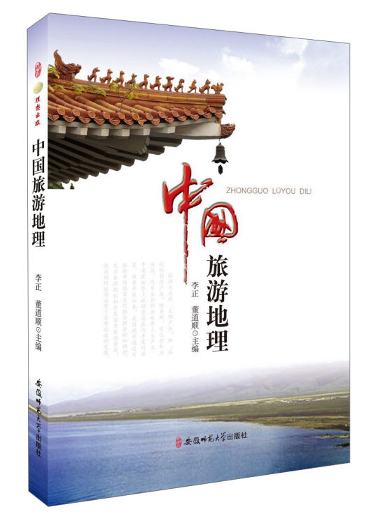 安徽师范大学出版社 中国旅游地理/李正.董道顺