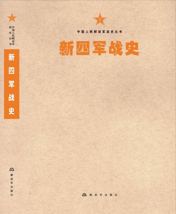 中国人民解放军战史丛书:新四军战史