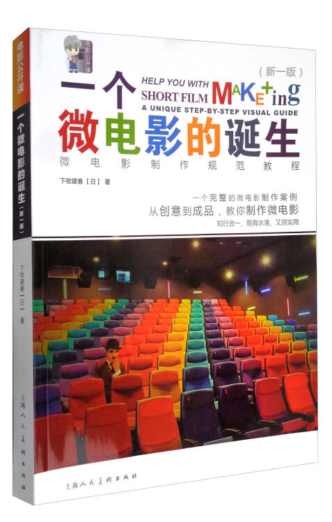 一个微电影的诞生:微电影制作规范教程(新一版)-W