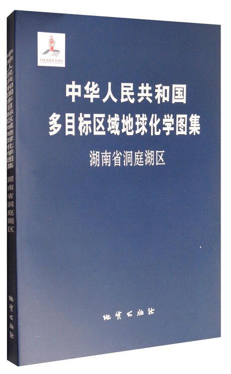 中华人民共和国多目标区域地球化学图集-湖南省洞庭湖区