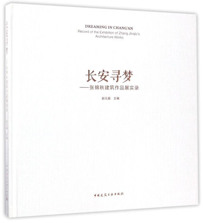 长安寻梦——张锦秋建筑作品展实录