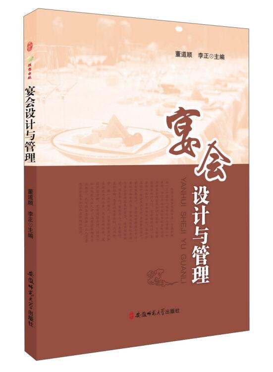 安徽师范大学出版社 宴会设计与管理/李正.董道顺