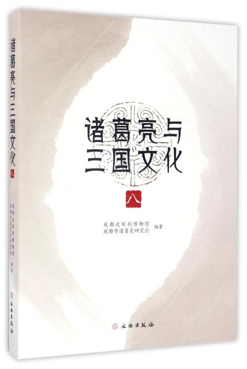 诸葛亮与三国文化(八)