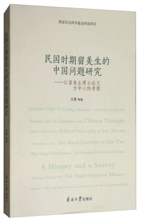民国时期留美生的中国问题研究:以留美生博士论文为中心的考察