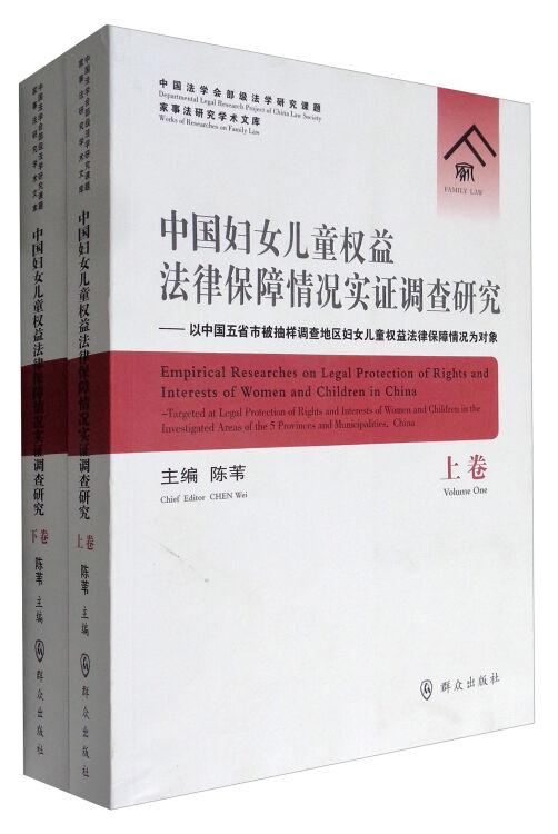 中国妇女儿童权益法律保障情况实证调查研究
