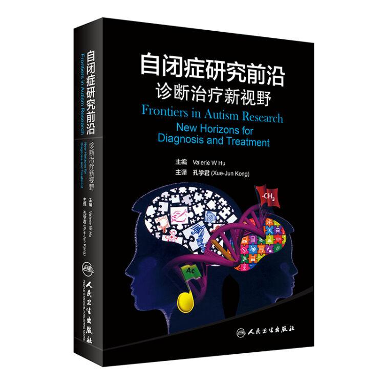 自闭症研究前沿:诊断治疗新视野(翻译版)