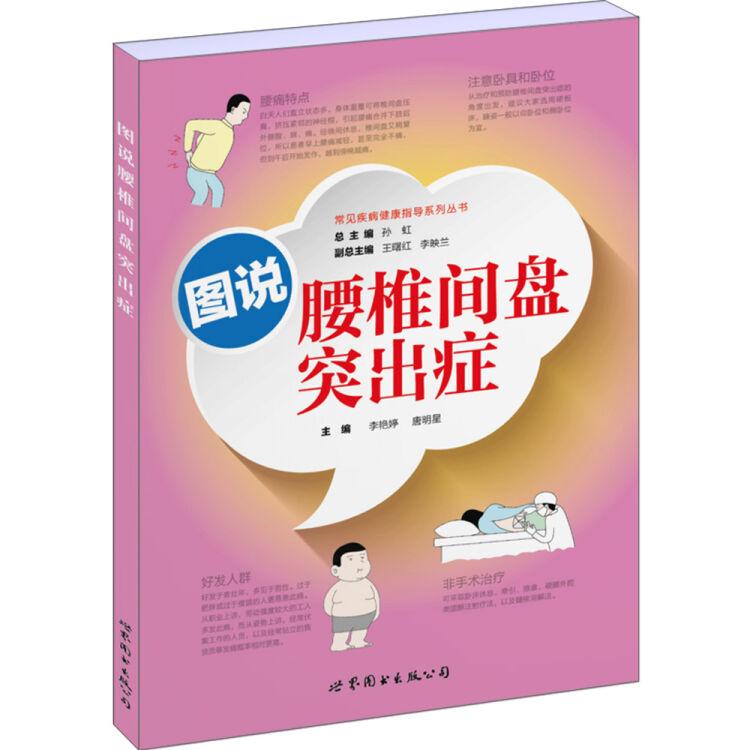 世界图书出版上海有限公司 常见疾病健康指导系列丛书 图说腰椎间盘突出症