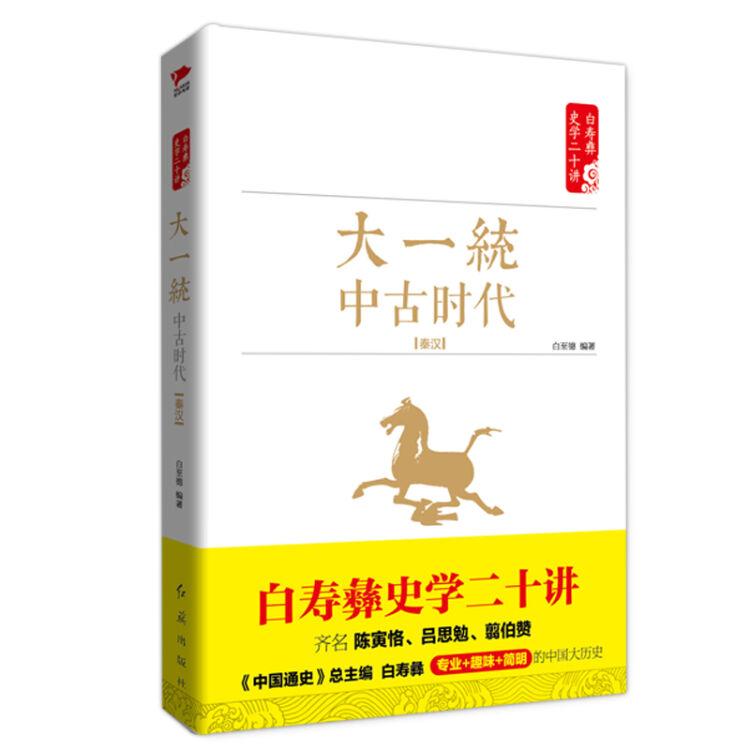 白寿彝史学二十讲系列:大一统·中古时代 ·秦汉