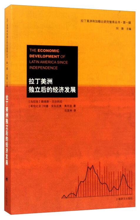 拉丁美洲和加勒比研究智库丛书:拉丁美洲独立后的经济发展