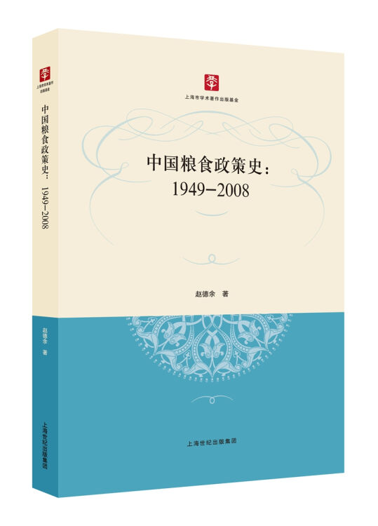 中国粮食政策史:1949—2008