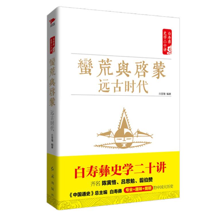 白寿彝史学二十讲系列:蛮荒与启蒙·远古时代