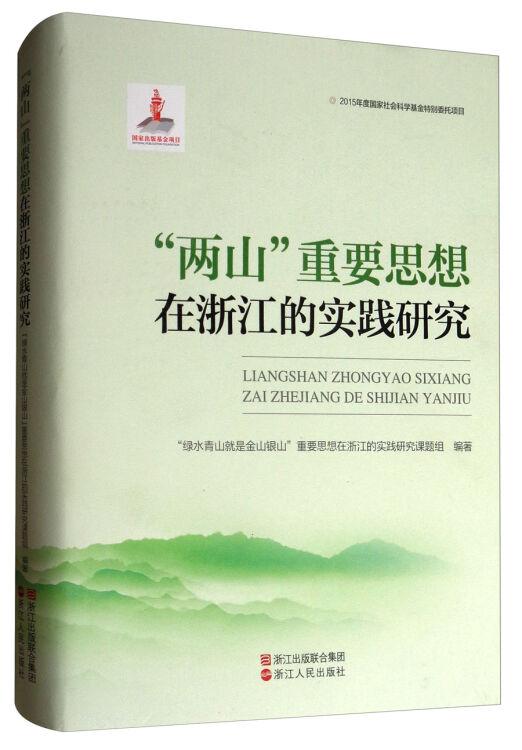两山重要思想在浙江的实践研究(精)