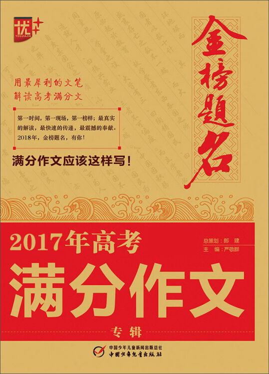 中国少年儿童新闻出版总社(中国少年儿童出版社) (2017)高考满分作文专辑/金榜题名