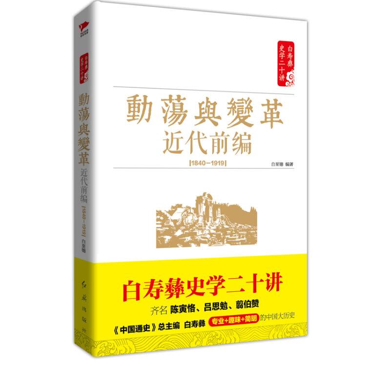 白寿彝史学二十讲系列:动荡与变革 ·近代前编 : 1840—1919