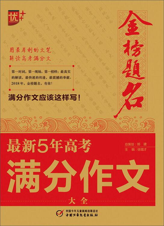 中国少年儿童新闻出版总社(中国少年儿童出版社) (2017)最新五年高考满分作文大全/金榜题名