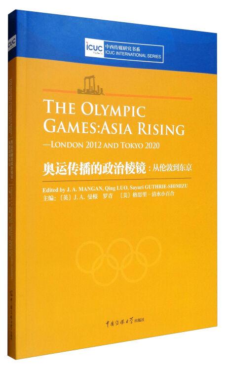 奥运传播的政治棱镜:从伦敦到东京
