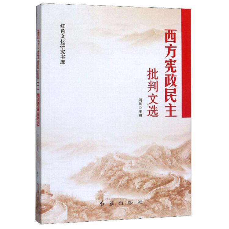 西方宪政民主批判文选/红色文化研究书库
