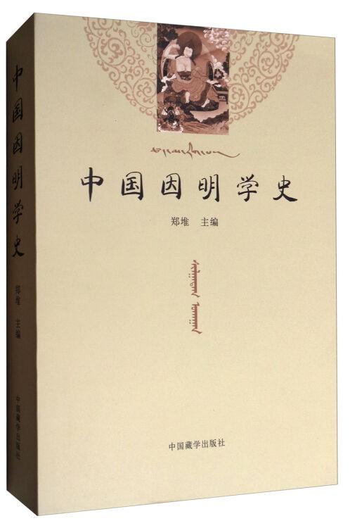 中国因明学史