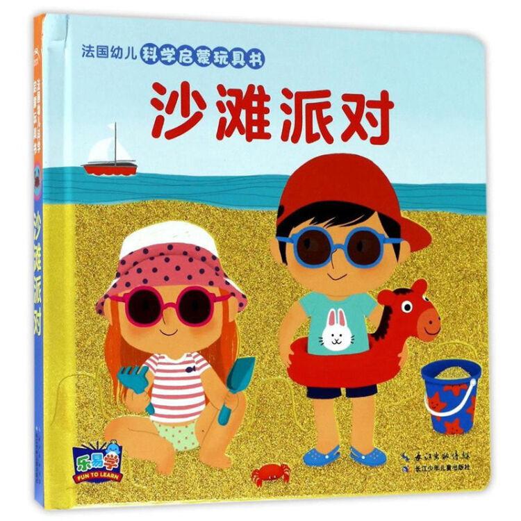 沙滩派对(精)/法国幼儿科学启蒙玩具书