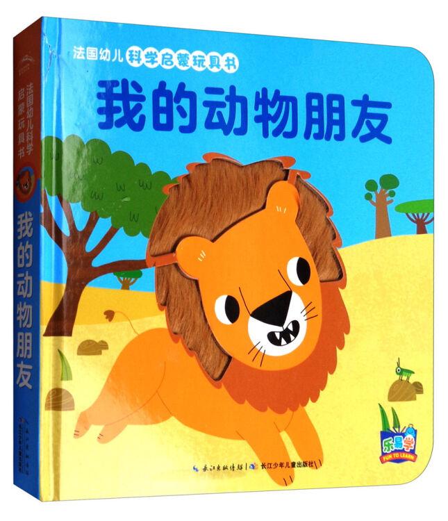 我的动物朋友(精)/法国幼儿科学启蒙玩具书