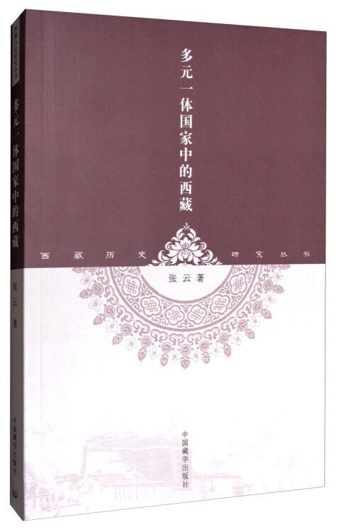 多元一体国家中的西藏/西藏历史研究丛书