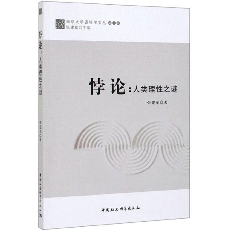 悖论--人类理性之谜/南京大学逻辑学文丛