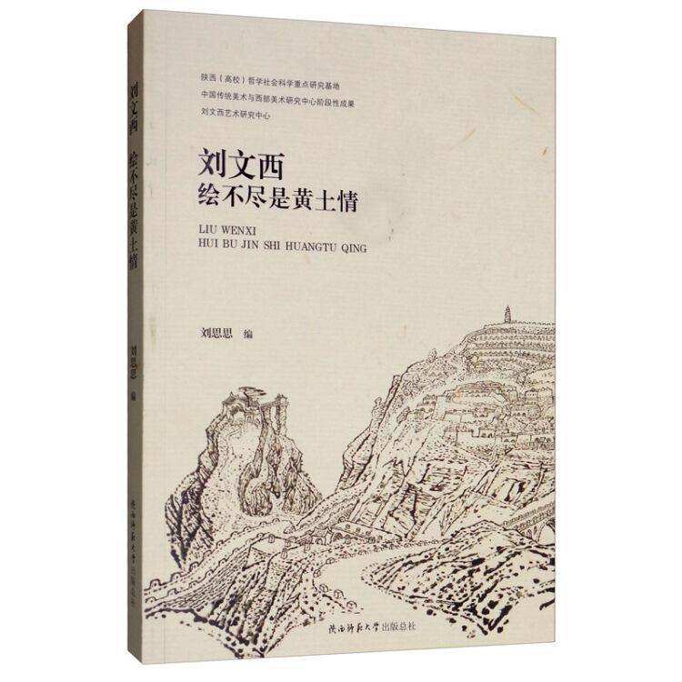刘文西:绘不尽是黄土情